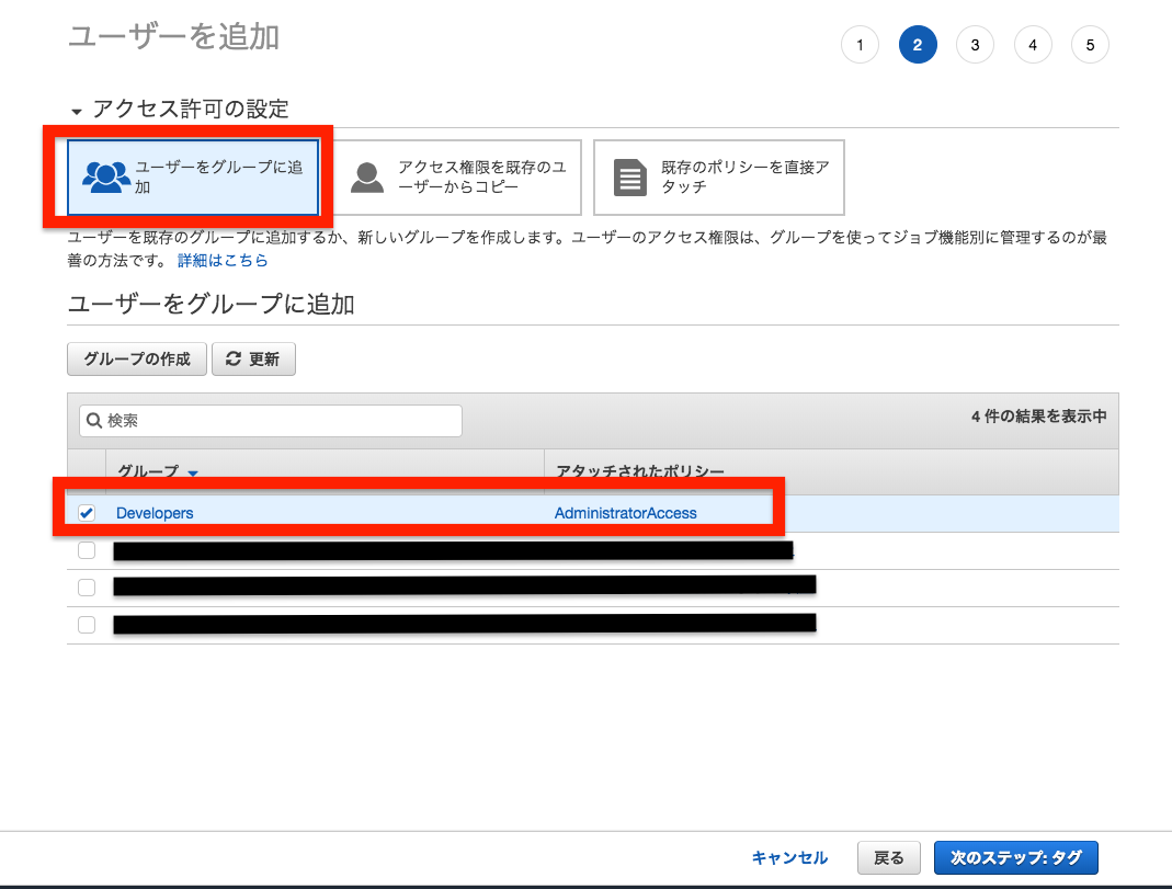 AWSコンソール用の安全なユーザーの作成方法